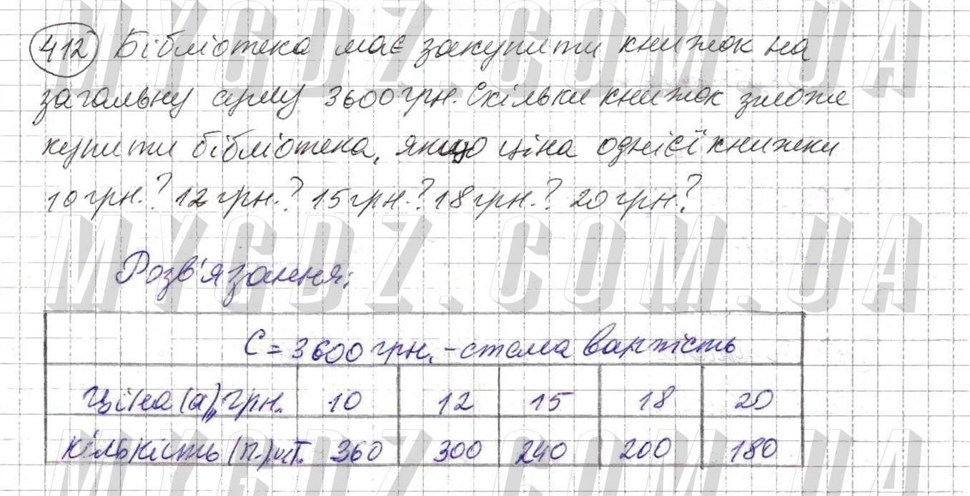 ГДЗ номер 412 до підручника з математики Істер 5 клас
