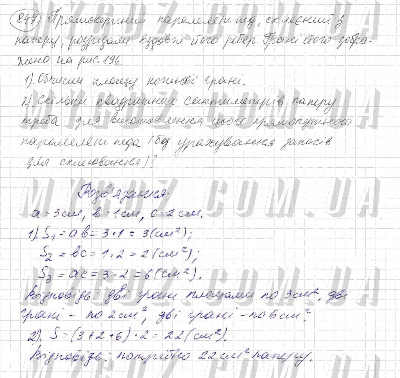 ГДЗ номер 847 до підручника з математики Істер 5 клас
