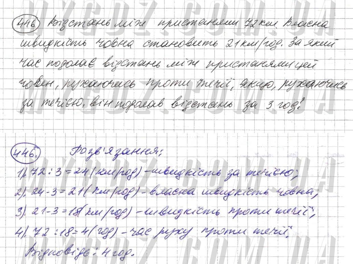 ГДЗ номер 446 до підручника з математики Істер 5 клас