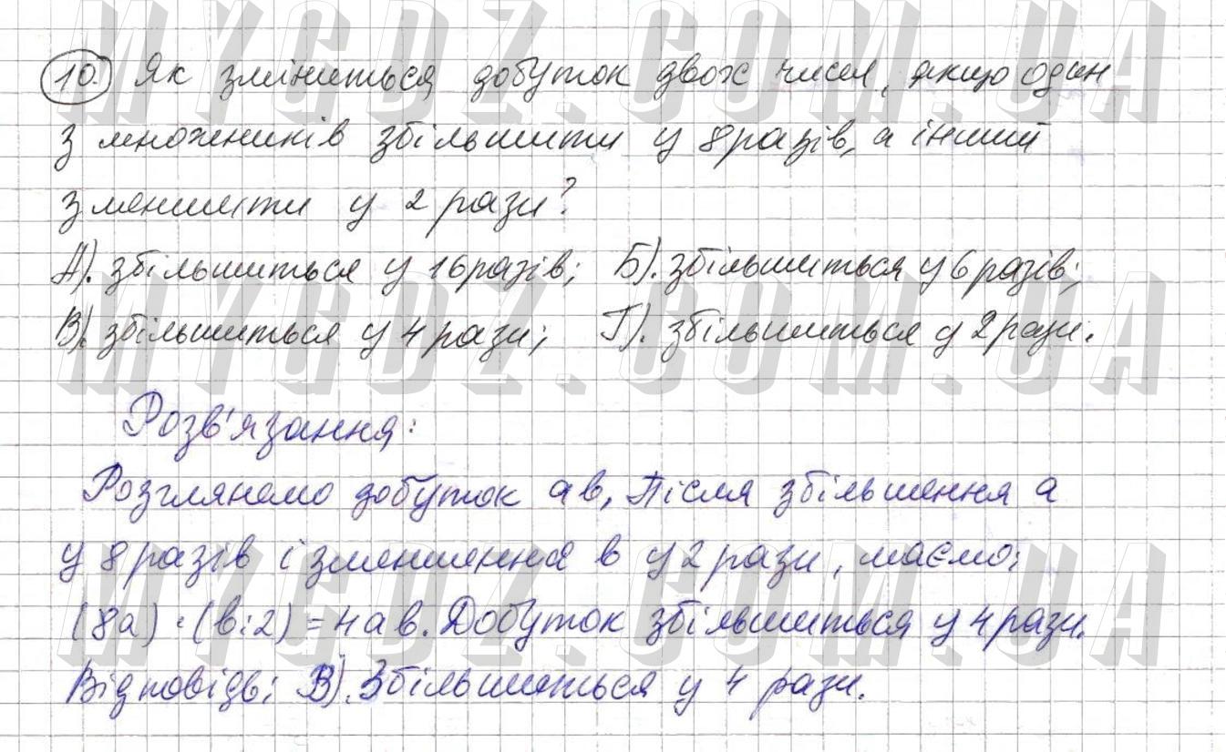 ГДЗ номер 10 до підручника з математики Істер 5 клас