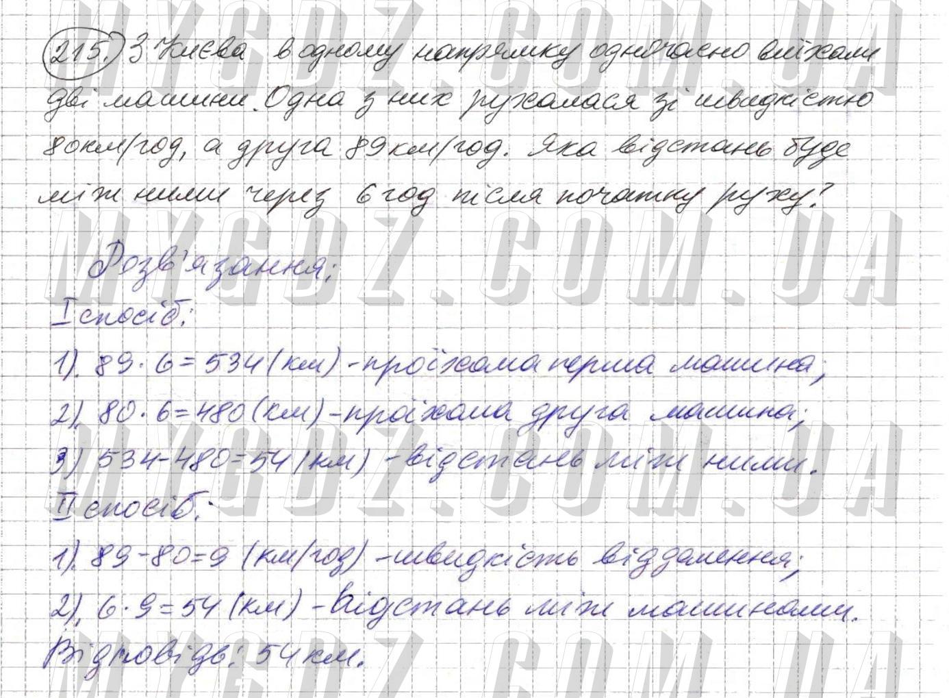 ГДЗ номер 215 до підручника з математики Істер 5 клас