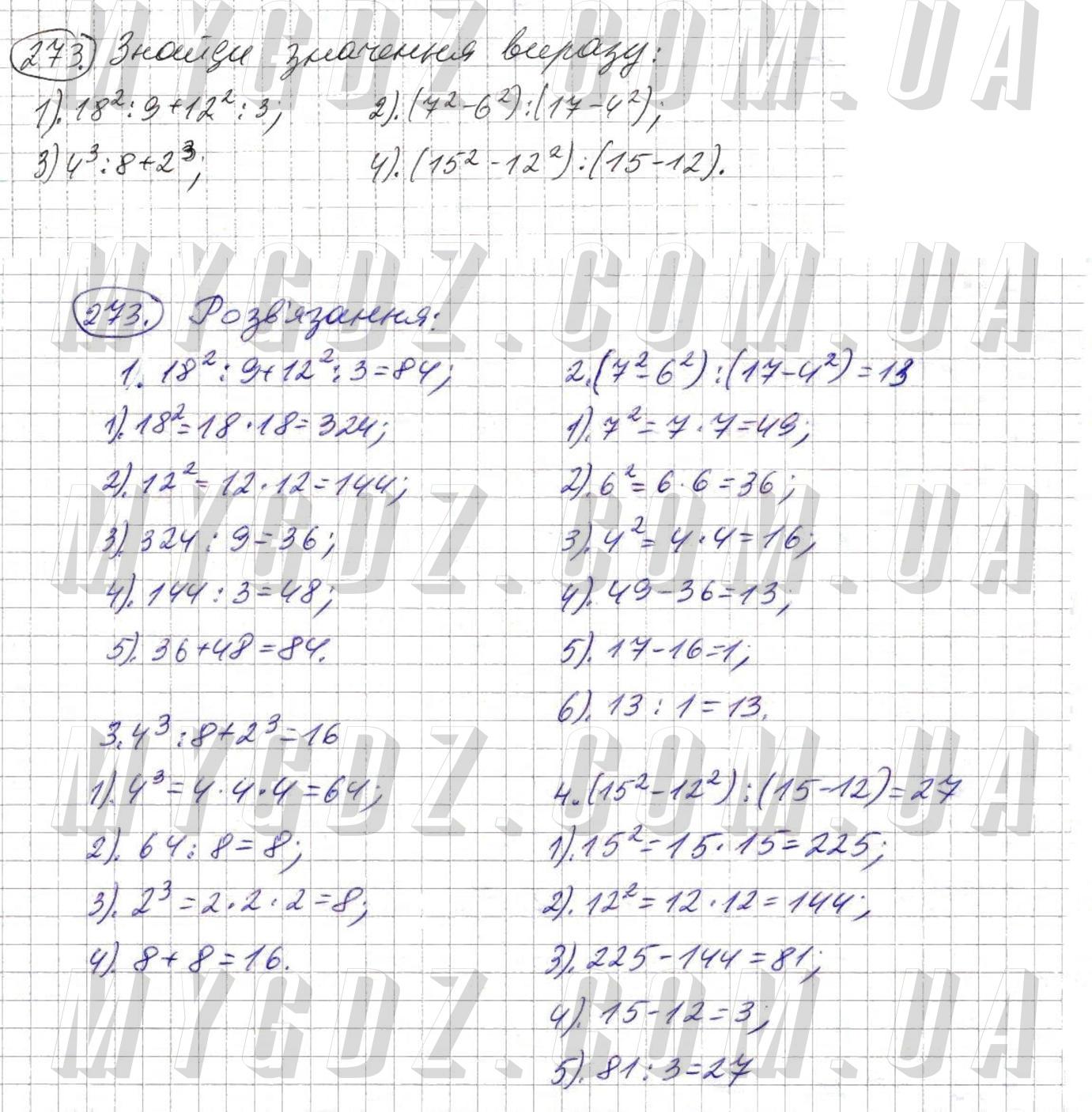ГДЗ номер 273 до підручника з математики Істер 5 клас