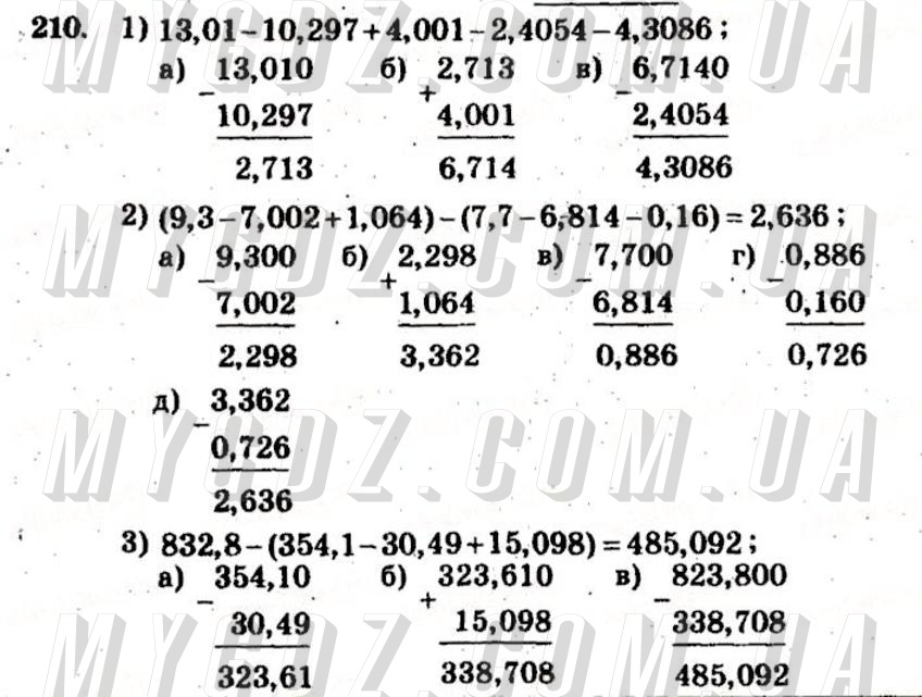 ГДЗ номер 210 до збірника задач і завдань для тематичного оцінювання з математики Мерзляк, Полонський 5 клас
