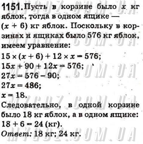 ГДЗ номер 1151 до підручника з математики Мерзляк, Полонський 5 клас