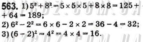 ГДЗ номер 563 до підручника з математики Мерзляк, Полонський 5 клас