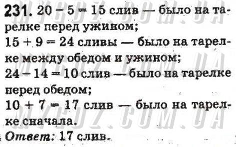 ГДЗ номер 231 до підручника з математики Мерзляк, Полонський 5 клас