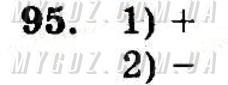 ГДЗ номер 95 до робочого зошита з математики Мерзляк, Полонський 5 клас
