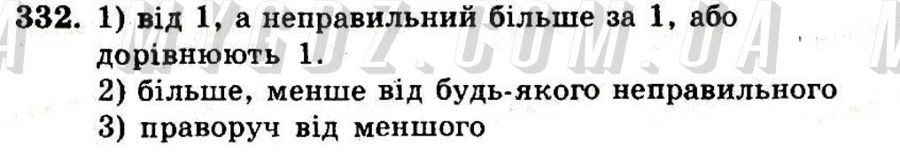 ГДЗ номер 332 до робочого зошита з математики Мерзляк, Полонський 5 клас