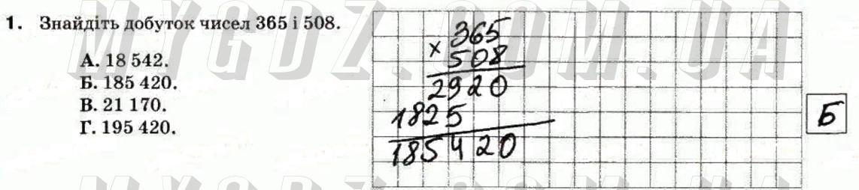 ГДЗ номер 1 до зошита для контролю навчальних досягень учнів з математики Тарасенкова, Богатирьова 5 клас