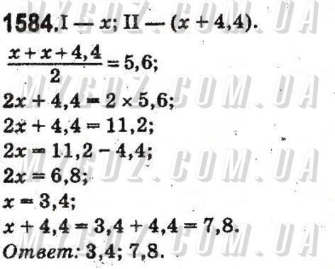 ГДЗ номер 1584 до підручника з математики Тарасенкова, Богатирьова 5 клас