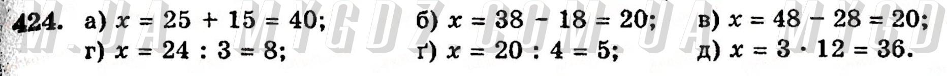 ГДЗ номер 424 до підручника з математики Янченко, Кравчук 5 клас
