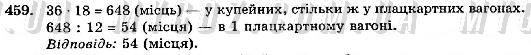 ГДЗ номер 459 до підручника з математики Янченко, Кравчук 5 клас