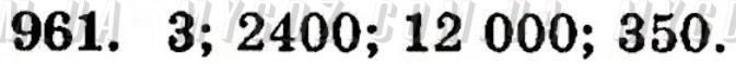 ГДЗ номер 961 до підручника з математики Янченко, Кравчук 5 клас