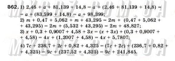 ГДЗ номер 862 до підручника з математики Мерзляк, Полонський 5 клас