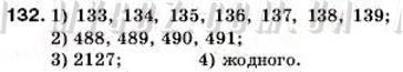 ГДЗ номер 132 до підручника з математики Мерзляк, Полонський 5 клас
