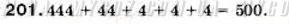 ГДЗ номер 201 до підручника з математики Мерзляк, Полонський 5 клас