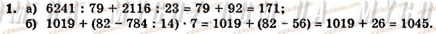 ГДЗ номер 1 до підручника з математики Бевз, Бевз 5 клас