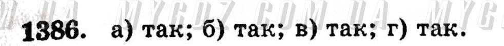 ГДЗ номер 1386 до підручника з математики Бевз, Бевз 5 клас