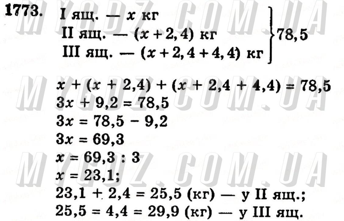 ГДЗ номер 1773 до підручника з математики Бевз, Бевз 5 клас