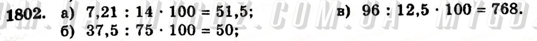 ГДЗ номер 1802 до підручника з математики Бевз, Бевз 5 клас