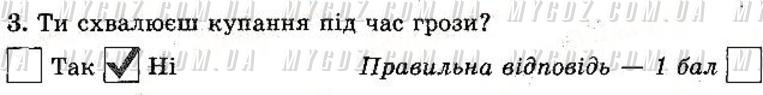 ГДЗ номер 3 2013 Бойченко, Василашко 5 клас