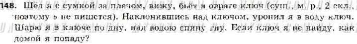 ГДЗ номер 148 до підручника з російської мови Давидюк 5 клас