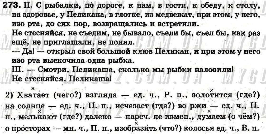 ГДЗ номер 273 до підручника з російської мови Давидюк 5 клас