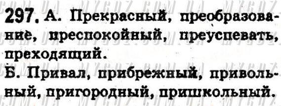 ГДЗ номер 297 до підручника з російської мови Быкова, Давидюк 5 клас