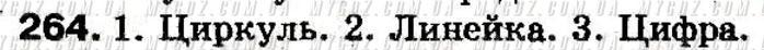 ГДЗ номер 264 до підручника з російської мови Рудяков, Фролова 5 клас