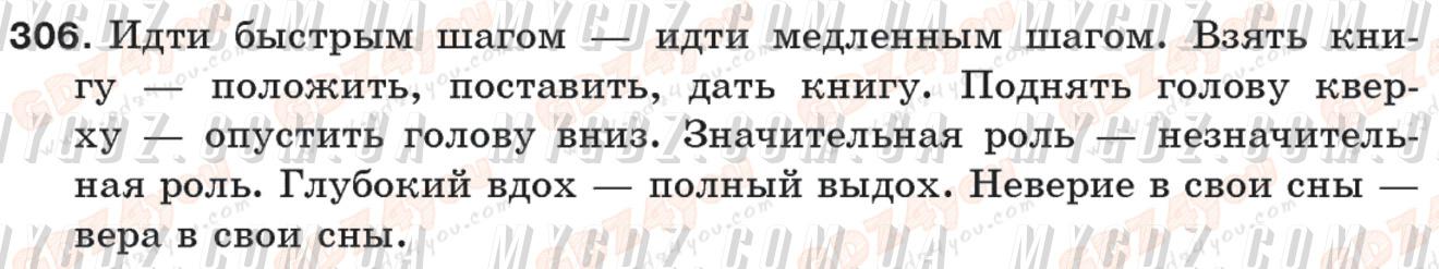 ГДЗ номер 306 до підручника з російської мови Баландина, Дегтярёва 5 клас