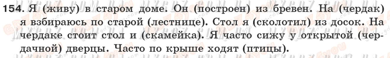 ГДЗ номер 154 до підручника з російської мови Баландина, Дегтярёва 5 клас