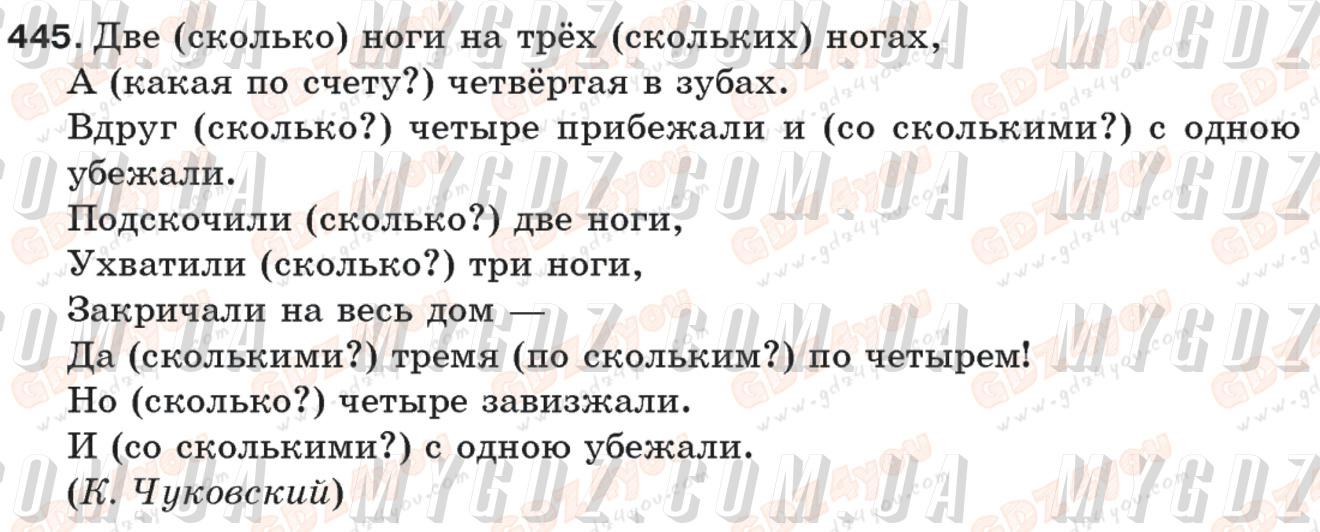 ГДЗ номер 445 до підручника з російської мови Баландина, Дегтярёва 5 клас
