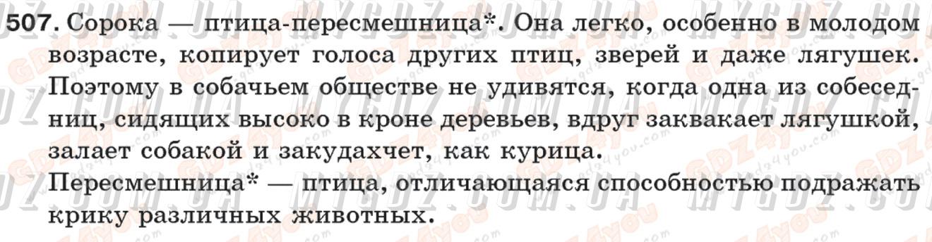 ГДЗ номер 507 до підручника з російської мови Баландина, Дегтярёва 5 клас