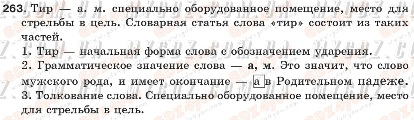 ГДЗ номер 263 до підручника з російської мови Баландина, Дегтярёва 5 клас