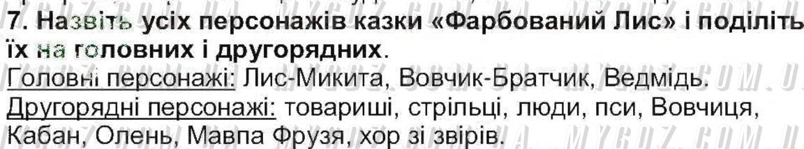 ГДЗ номер 7 до підручника з української літератури Авраменко 5 клас