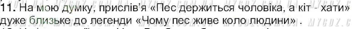 ГДЗ номер 11 до підручника з української літератури Авраменко 5 клас