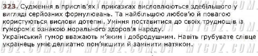 ГДЗ номер 323 до підручника з української мови Глазова 5 клас