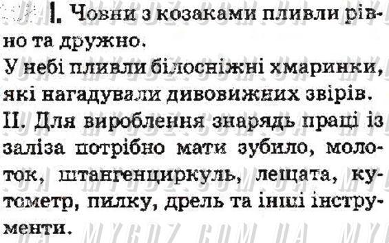 ГДЗ номер 498 до підручника з української мови Заболотний, Заболотний 5 клас