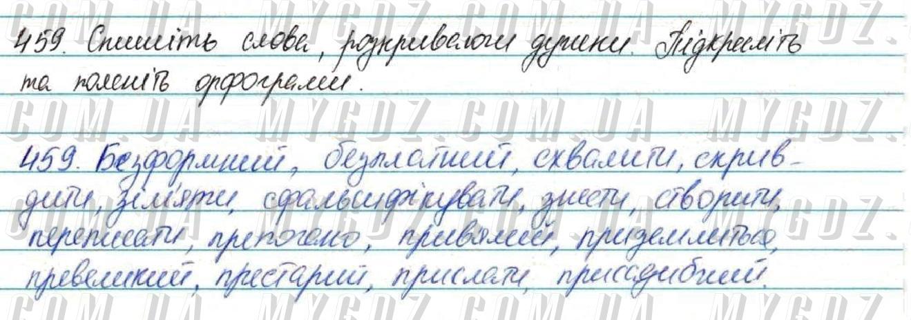 ГДЗ номер 459 до підручника з української мови Заболотний, Заболотний 5 клас