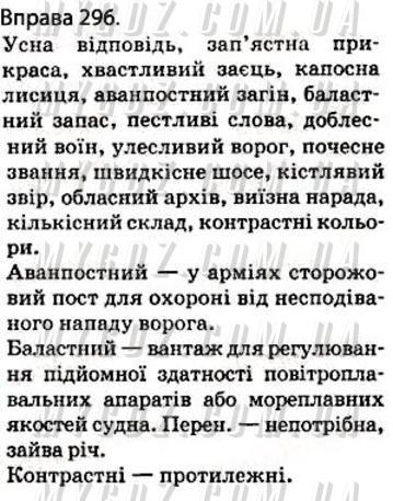 ГДЗ номер 296 до підручника з української мови Глазова 5 клас