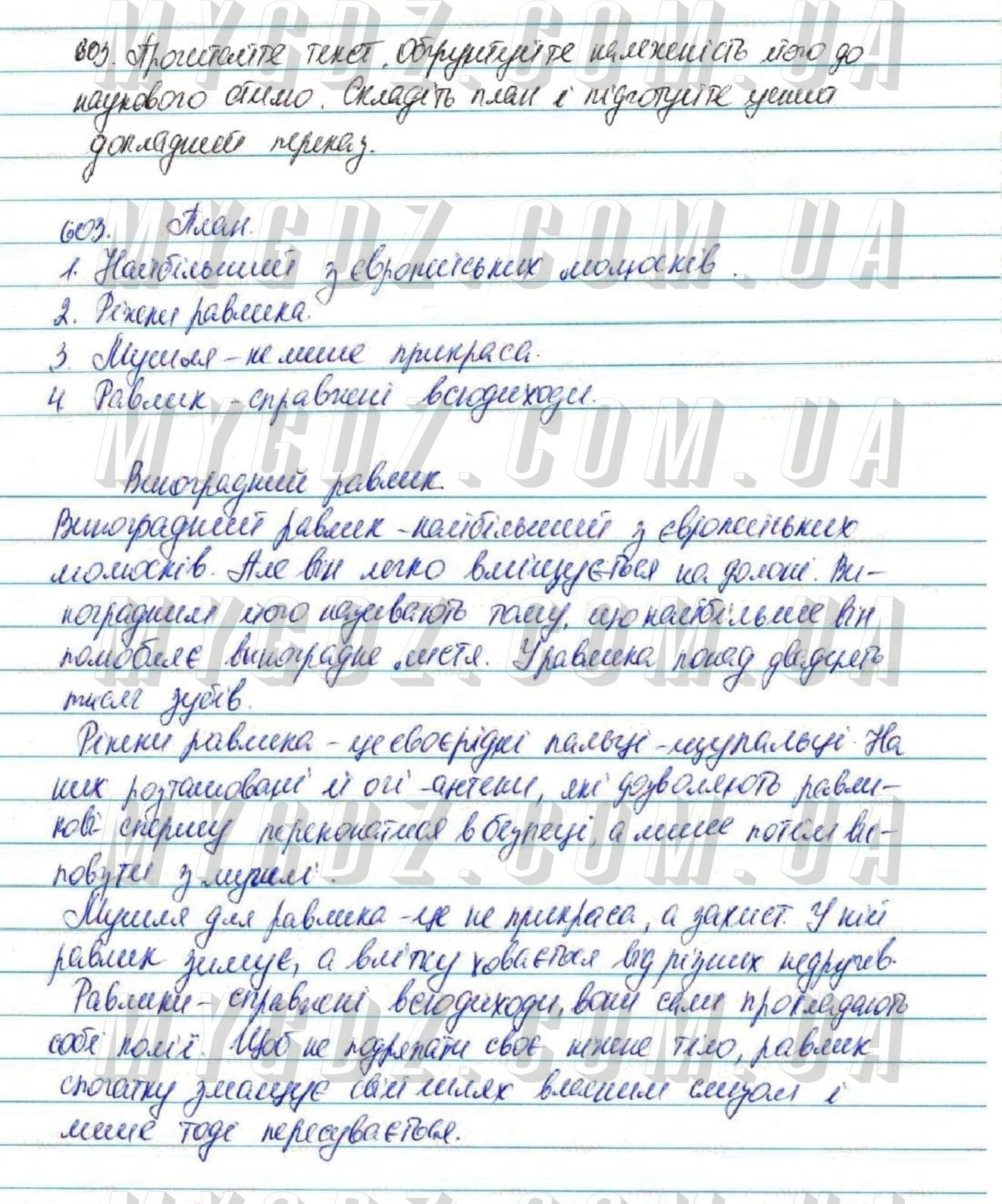 ГДЗ номер 603 до підручника з української мови Сичова, Єрмоленко 5 клас