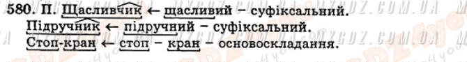 ГДЗ номер 580 до підручника з української мови Бондаренко, Ярмолюк 5 клас