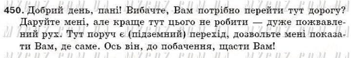 ГДЗ номер 450 до підручника з української мови Єрмоленко, Сичова 5 клас