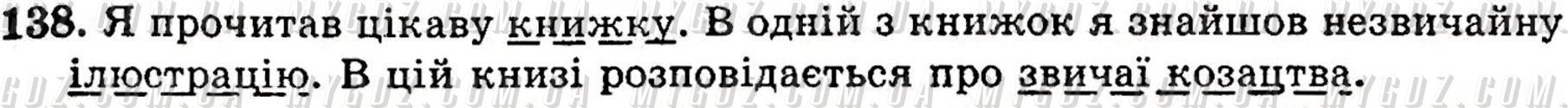 ГДЗ номер 138 до підручника з української мови Глазова, Кузнецов 5 клас