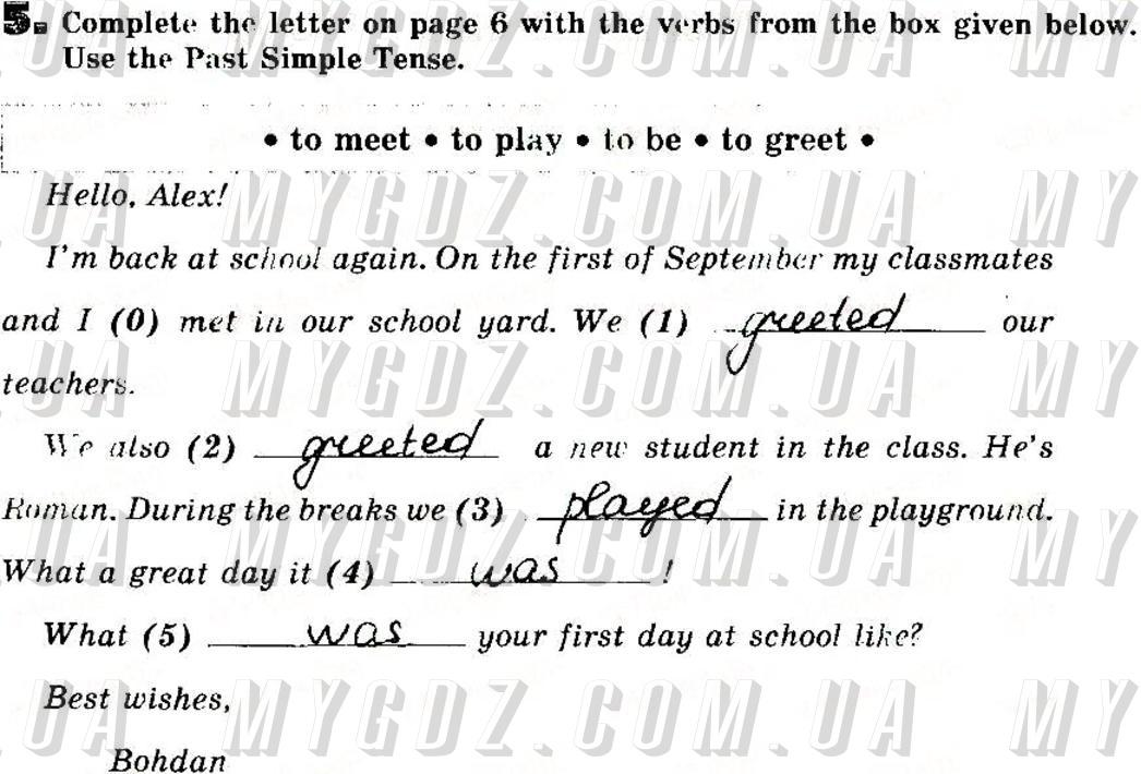 ГДЗ номер 5 до робочого зошита з англійської мови Несвіт 6 клас