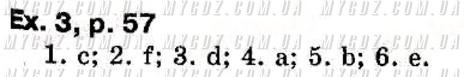 ГДЗ ex3p57 до підручника з англійської мови Несвіт 6 клас
