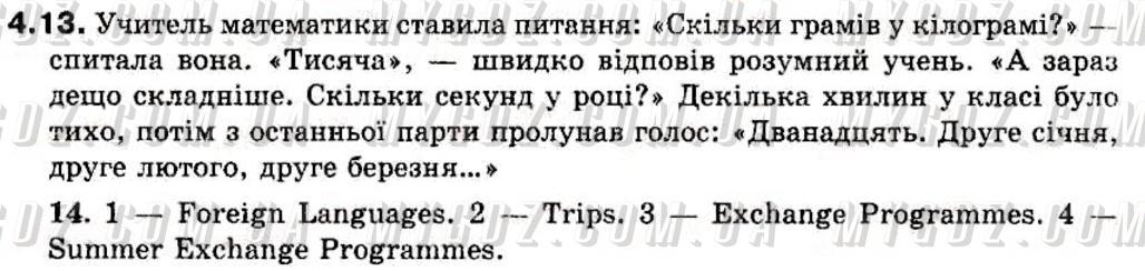 ГДЗ 4.13 до підручника з англійської мови Биркун 6 клас