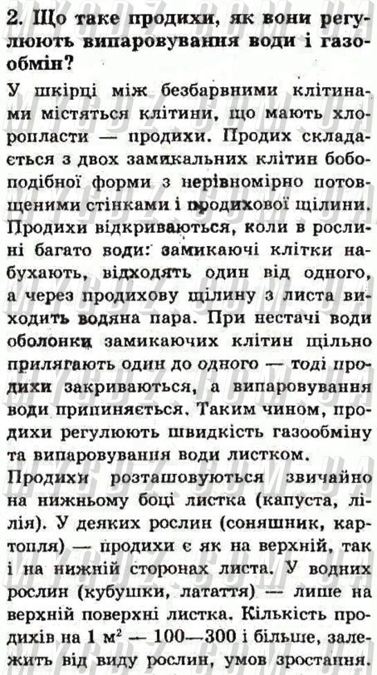 ГДЗ номер 2 до підручника з біології Костиков, Волгін 6 клас