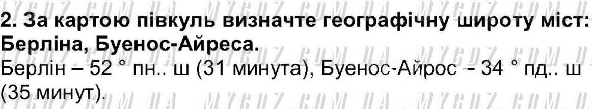 ГДЗ номер 2 до підручника з географії Бойко, Міхелі 6 клас
