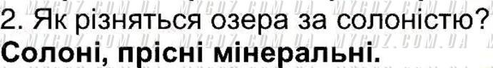 ГДЗ номер 2 до підручника з географії Пестушко, Уварова 6 клас